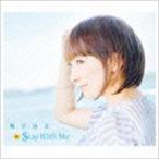堀江由衣 / Stay With Me(初回限定盤/CD+DVD) [CD]