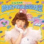 上坂すみれ presents 80年代アイドル歌謡決定盤(CD)