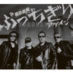 横浜銀蝿40th / ぶっちぎりアゲイン(初回限定盤/路薫'狼琉盤/2CD+DVD) [CD]