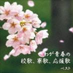 ���������ѡ����ĥ�����������郎�Ľդι��Ρ����Ρ������ �٥��� [CD]