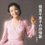 倍賞千恵子 / キング・スーパー・ツイン・シリーズ::倍賞千恵子の抒情歌 ベスト [CD]