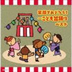 キング・スーパー・ツイン・シリーズ::笑顔でおどろう!〜こども盆踊り ベスト [CD]