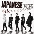 彼女 in the display/JAPANESE ORDER(CD)
