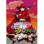ももクロChan -Momoiro Clover Z Channel- 〜飛び出す5色のジュブナイル〜 第7集 真っ赤なトマトを食べてみようの巻(Blu-ray)