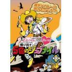 ももクロChan -Momoiro Clover Z Channel- 〜飛び出す5色のジュブナイル〜 第8集 黄色いカレーは飲み物ですの巻(Blu-ray)