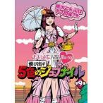 ももクロChan -Momoiro Clover Z Channel- 〜飛び出す5色のジュブナイル〜 第9集 桃のでんぶはママの味の巻(Blu-ray)