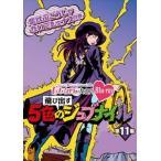 ももクロChan -Momoiro Clover Z Channel- 〜飛び出す5色のジュブナイル〜 第11集 紫はぶどうじゃないでしょナスの巻(Blu-ray)