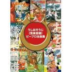 うしおそうじ(鷺巣富雄)ピープロ全曲集(5CD+DVD) ※再発売(CD)