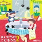 東京ハイジ まいにちのこどもうた2 あそべる!おどれる!キュートな子育てソング ムシバイキンたいそうつき(通常盤/CD+DVD)(CD)