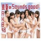 AKB48/真夏のSounds good!(通常盤Type-B/CD+DVD/握手会イベント参加券無し)(CD)