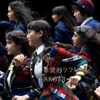 AKB48/希望的リフレイン(通常盤/Type B/CD+DVD)(CD)