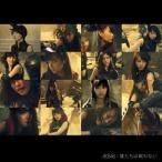 AKB48/僕たちは戦わない(通常盤/Type D/CD+DVD)(CD)