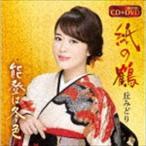 丘みどり / 紙の鶴/能登は冬色(CD+DVD) [CD]