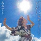 成底ゆう子 / ダイナミック琉球〜応援バージョン〜(歌おう踊ろう盤/CD+DVD) [CD]
