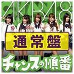AKB48/チャンスの順番(Type-K/CD+DVD)(CD)