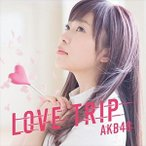 AKB48 / LOVE TRIP/しあわせを分けなさい(初回限定盤/Type A/CD+DVD) [CD]