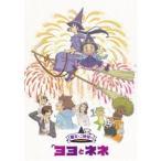 魔女っこ姉妹のヨヨとネネ Blu-ray+サントラCD付限定版 [Blu-ray]