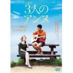 3人のアンヌ(DVD)