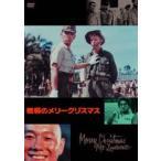 戦場のメリークリスマス(DVD)