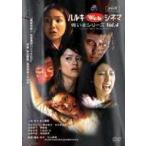 ハルキWebシネマVol.4 怖い本シリーズ(DVD)