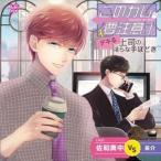 佐和真中/デキる上司の淫らな手ほどき(CD)