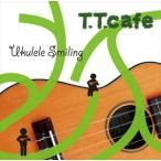 T.T.cafe / ウクレレ・スマイリング [CD]
