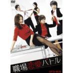 職場恋愛バトル DVD-BOX(DVD)