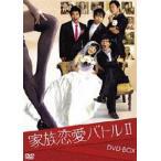 家族恋愛バトル II DVD-BOX(DVD)