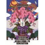 ASIAN KUNG-FU GENERATION/映像作品集10巻 デビュー10周年記念ライブ 2013.9.15 オールスター感謝祭 [DVD]