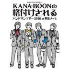 KANA-BOON MOVIE 04/KANA-BOONの格付けされるバンドマンツアー 2016 at 幕張メッセ(初回生産限定盤)(DVD)