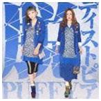 PUFFY / 脱ディストピア(通常盤) [CD]