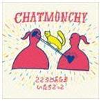 チャットモンチー / こころとあたま/いたちごっこ [CD]