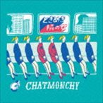 チャットモンチー / ときめき / 隣の女(初回生産限定盤/CD+DVD) [CD]