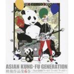 ASIAN KUNG-FU GENERATION/映像作品集6巻〜Tour 2009 ワールド ワールド ワールド〜 [Blu-ray]
