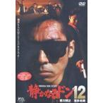 静かなるドン 12(DVD)