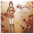 七瀬光(音楽)/TVアニメ 緋色の欠片 オリジナルサウンドトラック(CD)