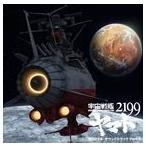 アニメ 宇宙戦艦ヤマト2199 オリジナルサウンドトラック Part.3(CD)