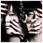 GRANRODEO/カルマとラビリンス(通常盤)(CD)
