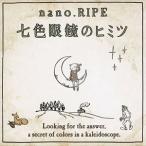 nano.RIPE / nano.RIPE 4thアルバム(通常盤) [CD]