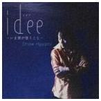 速水奨 / idee〜いま僕が想うこと〜 [CD]