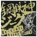 平野義久(音楽)/JAM Project/GRANRODEO/TVアニメ 鋼鉄神ジーグ オリジナルサウンドトラック(CD)