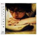 小野大輔 / ひねもす [CD]