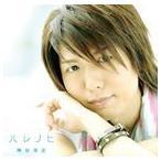 神谷浩史 / 神谷浩史 1stミニアルバム(通常盤) [CD]