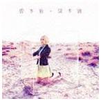 黒木渚/標本箱(CD)