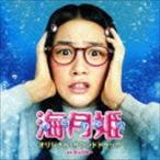 前山田健一(音楽)/映画 海月姫 オリジナル・サウンドトラック(CD)