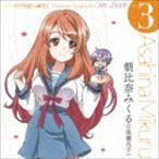 """朝比奈みくる(cv.後藤邑子) / TVアニメ 長門有希ちゃんの消失 Character Song Series """"in Love"""" case 3 Asahina Mikuru [CD]"""
