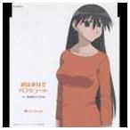 榊さん:浅川悠 / TVアニメーション あずまんが大王 キャラクターCDシリーズ Vol.2:榊さん [CD]