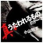 小山剛志 / 小山力也/柚木涼香/真・うたわれるもの のテーマ [CD]