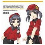 下屋則子&清水愛(平泉あおば&つばさ) / 鉄道むすめ キャラクターソングコレクション Vol.12 [CD]