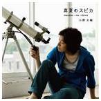 小野大輔/真夏のスピカ(CD)